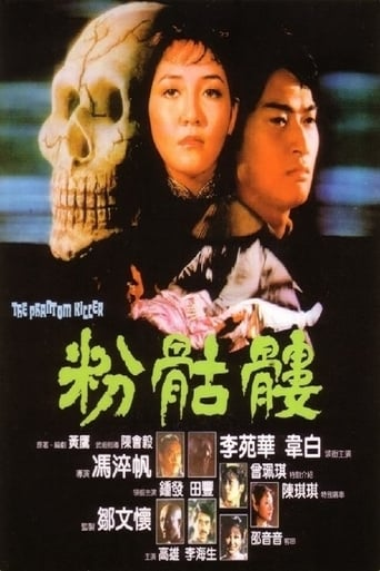 Poster of The Phantom Killer