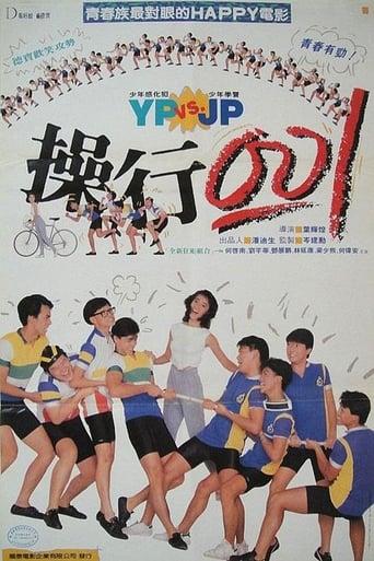 Poster of Conduct Zero