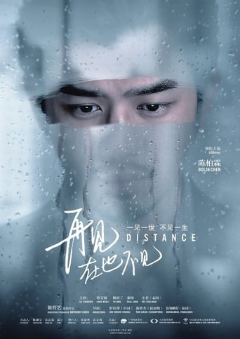 Distance (2016) Eng Sub