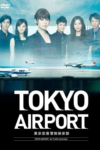 Poster of TOKYOエアポート : 東京空港管制保安部