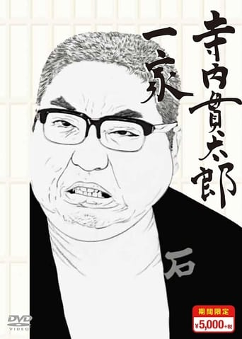 Poster of Terauchi Kantarō Ikka