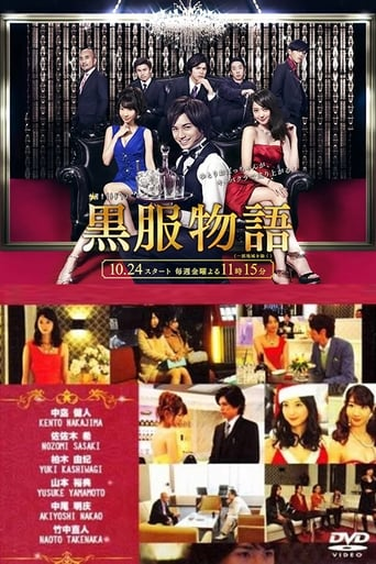 Poster of Black Suit Story