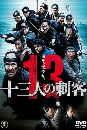 Filmplakat von 13 Assassins