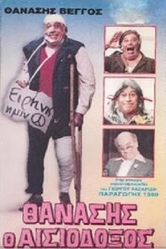 Poster of Θανάσης Ο Αισιόδοξος