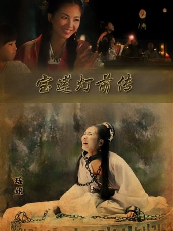 Poster of 宝莲灯前传