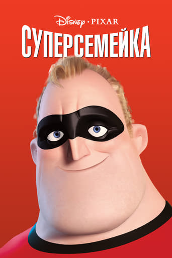 Poster of Суперсемейка