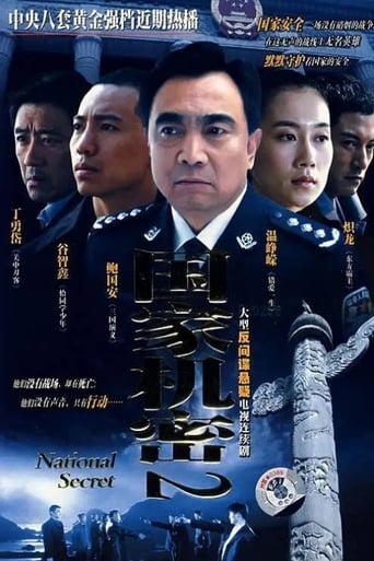 Poster of 国家机密2