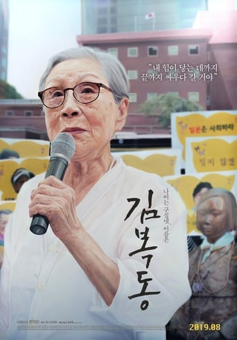Poster of My name is KIM Bok-dong