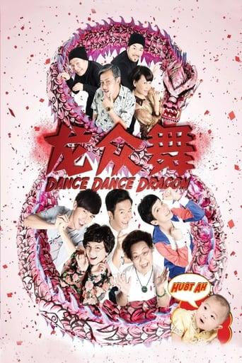 Poster of Dance Dance Dragon