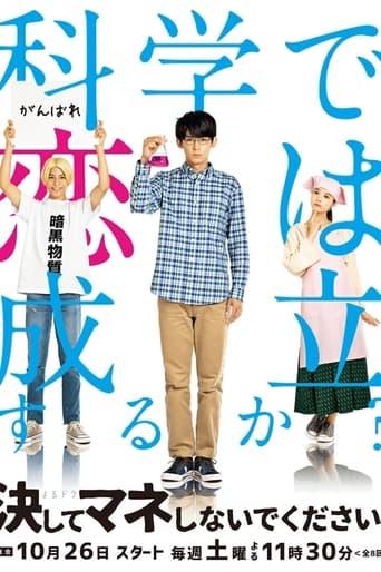 Poster of Keshite Mane Shinaide Kudasai