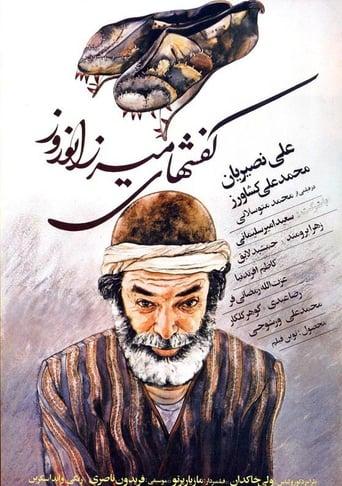 Poster of Kafsh-haye Mirza Norooz