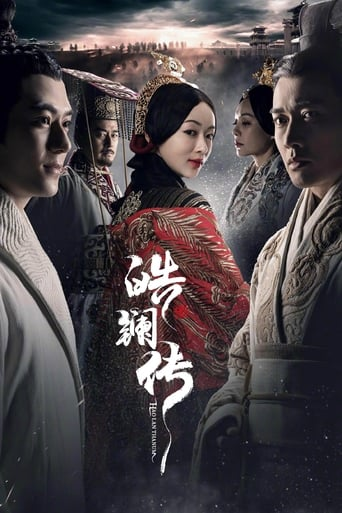 Poster of The Legend of Hao Lan