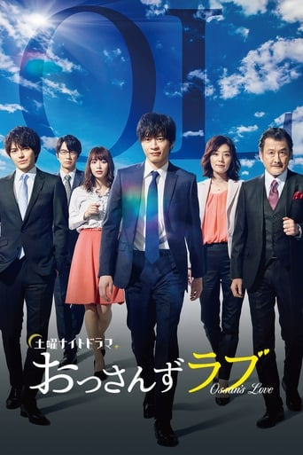 Poster of Ossan's Love