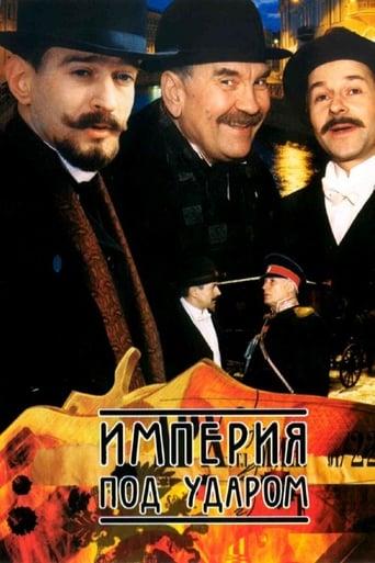Poster of Imperiya pod udarom