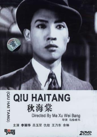 Poster of Qiu Haitang