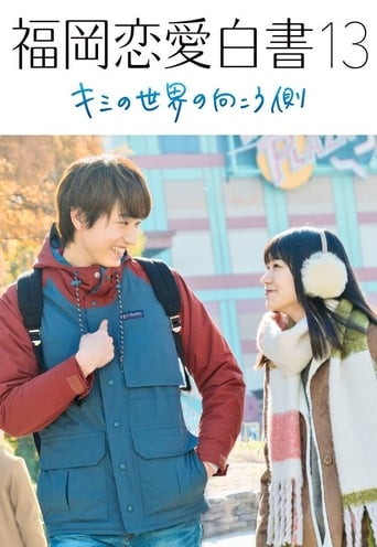 Poster of Love Stories from Fukuoka 13: Beyond Your World