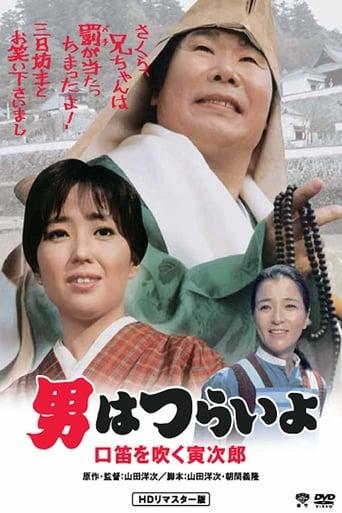 Poster of Tora-san Goes Religious?