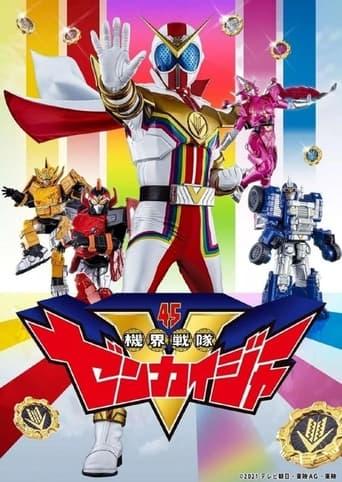 Poster of Kikai Sentai Zenkaiger