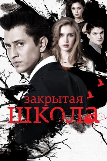 Poster of The Private School