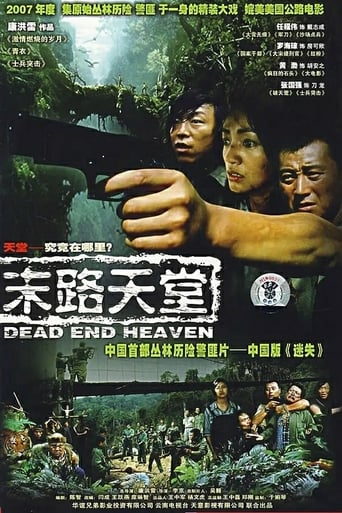 Poster of Dead End Heaven