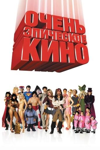 Poster of Очень эпическое кино