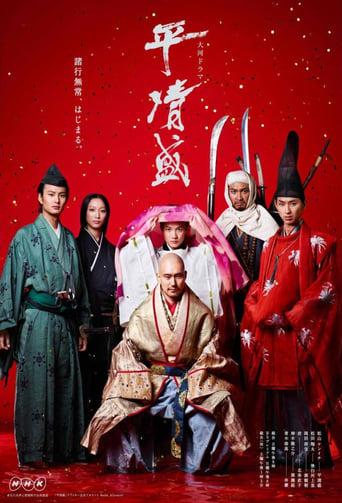 Poster of Taira no Kiyomori