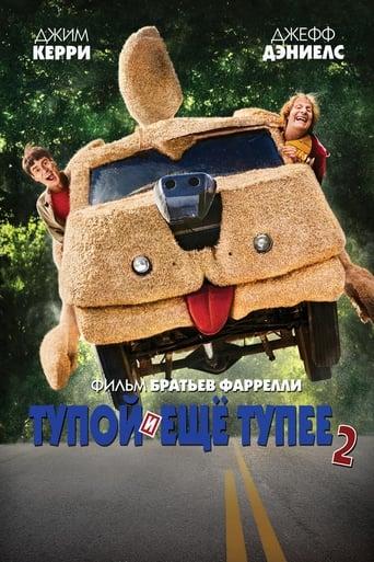 Poster of Тупой и еще тупее 2