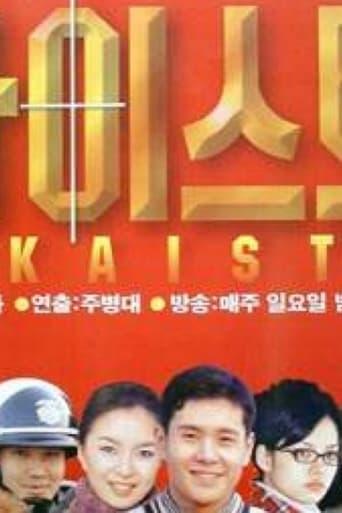 Poster of KAIST