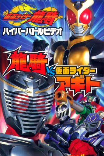 Poster of Kamen Rider Ryuki: Ryuki vs Kamen Rider Agito