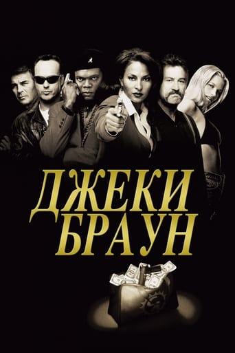 Poster of Джеки Браун