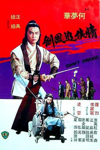 Poster of Qing xia zhui feng jian