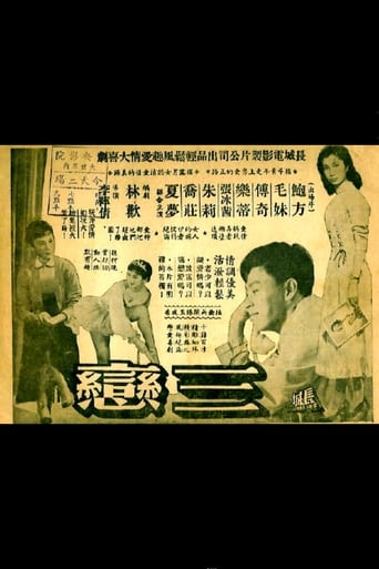 Poster of The Three Loves