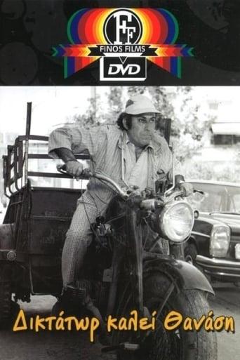 Poster of Δικτάτωρ καλεί Θανάση