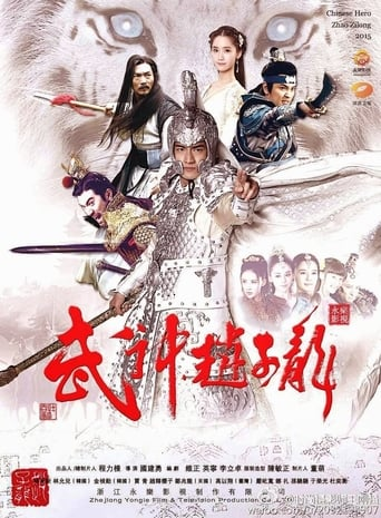 Poster of God of War Zhao Yun