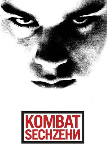 Poster of Combat 16