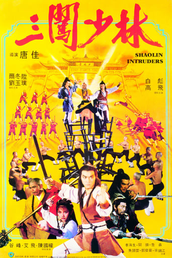 Poster of Shaolin Intruders