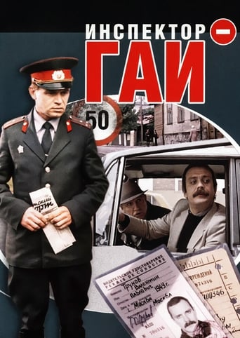 Poster of Traffic Officer