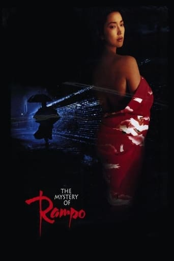 Poster of The Mystery of Rampo