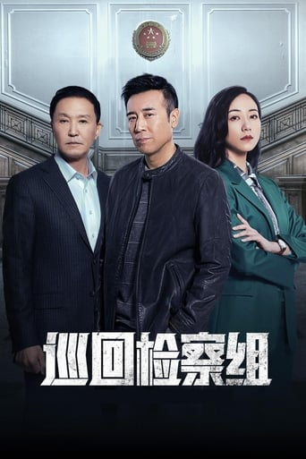Poster of People's Justice