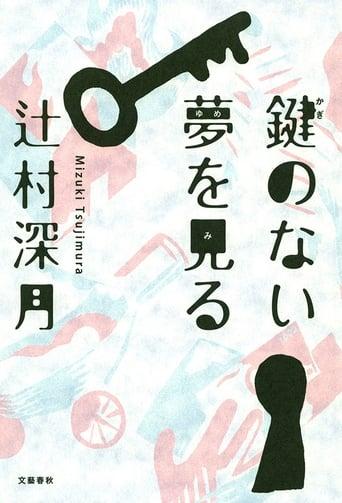 Poster of Kagi no nai Yume wo Miru