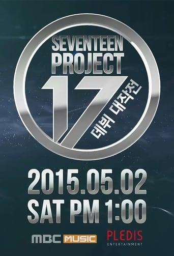 Poster of 세븐틴 프로젝트 - 데뷔 대작전