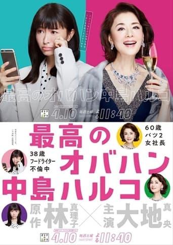 Poster of Saikou no Obahan Nakajima Haruko