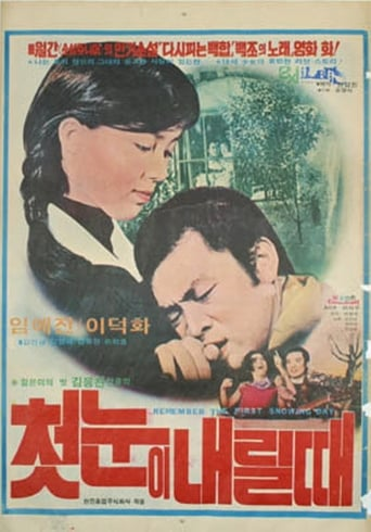 Poster of The First Snow