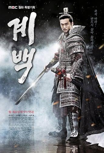 Poster of Gyebaek