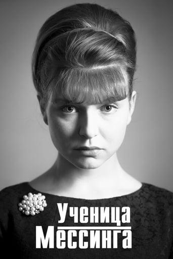 Poster of Ученица Мессинга