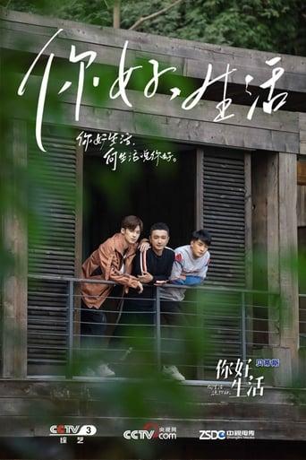 Poster of 你好生活