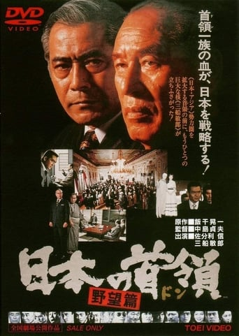 Japanese Godfather: Ambition