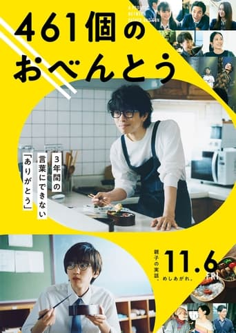 Poster of 461 Days of Bento: A Promise Between Father and Son