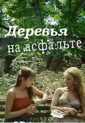 Poster of Деревья на асфальте