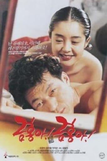 Poster of My Dear Keum-hong